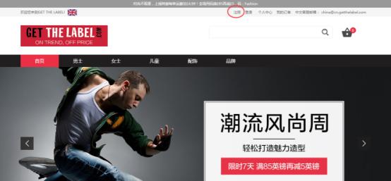 英国Getthelabel中文官网正式上线!英伦运动风尚席卷而来