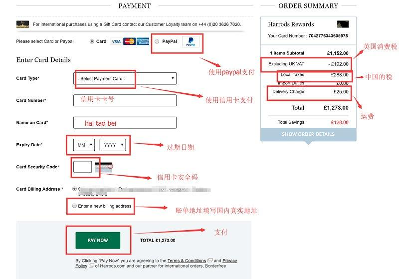 哈洛德百货官网购物攻略 Harrods直邮中国注册下单指南