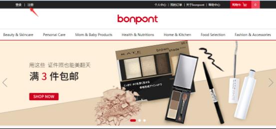 bonpont网站购物攻略 bonpont海淘攻略