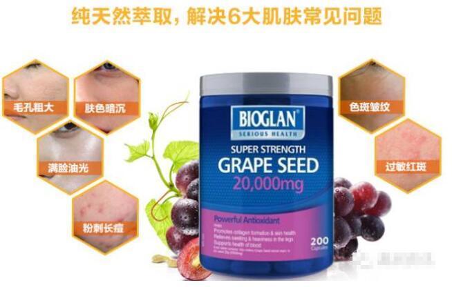 Bioglan葡萄籽胶囊怎么样? Bioglan葡萄籽胶囊有什么功效