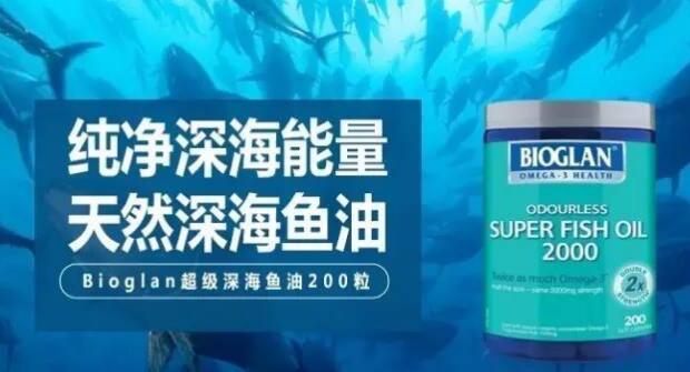 Bioglan鱼油怎么样? Bioglan深海鱼油好不好?
