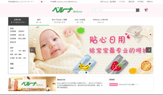 日本Belluna中文官网购物攻略 日本Belluna海淘攻略