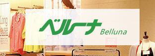 Belluna中文官网有客服吗? 日本Belluna中文官网客服联系方式