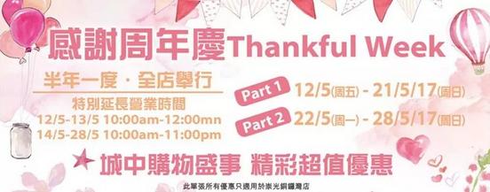 2017香港SOGO崇光店庆优惠海报合辑(高清)