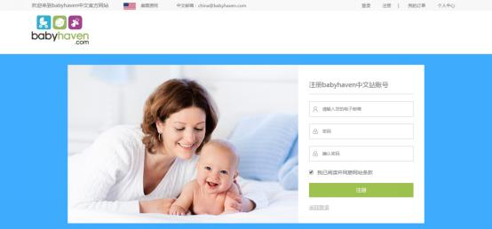 美国Babyhaven中文官网海淘攻略