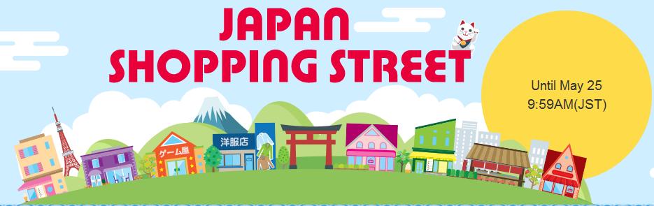乐天日本购物季 梯度满减折扣力度大