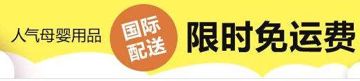 日亚母婴用品购物满1万日元直邮免运费 大热母婴品牌均参加
