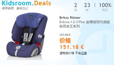 德国母婴商城kidsroom两款热销产品加入周末秒杀专场