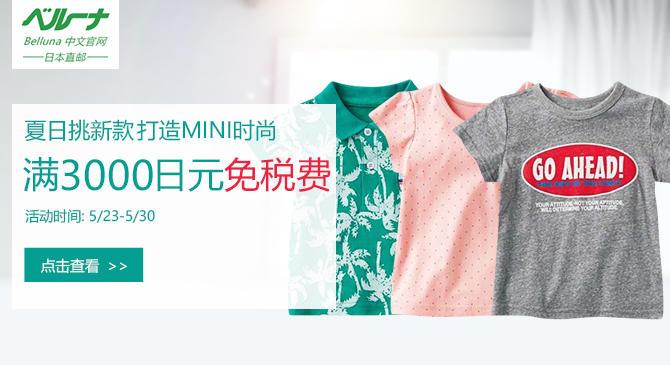 【Belluna中文官网】儿童夏装满3000日元免税费