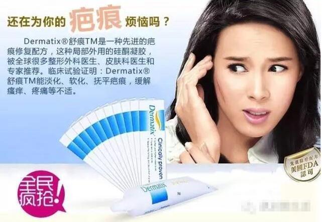 Dermatix祛疤膏怎么用 Dermatix疤痕膏说明书