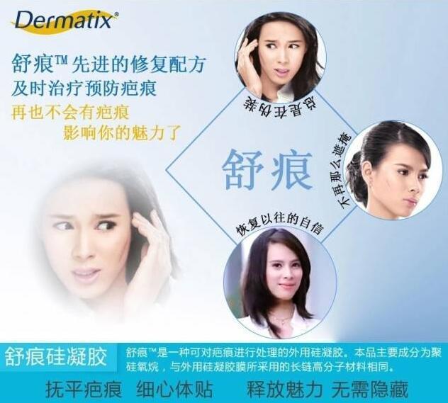 Dermatix是哪个国家的 Dermatix舒痕胶介绍