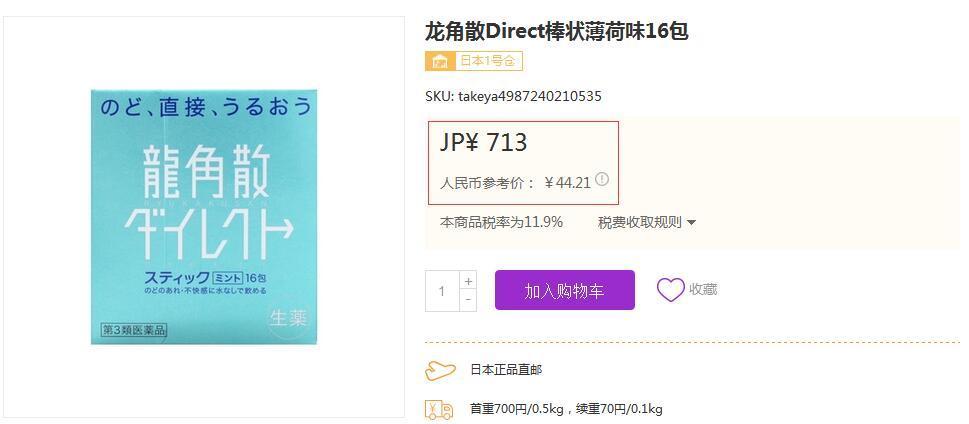 日本龙角散多少钱? 日本龙角散价格