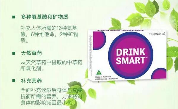 DRINK SMART醒酒宝是什么?Trust Nature醒酒片介绍