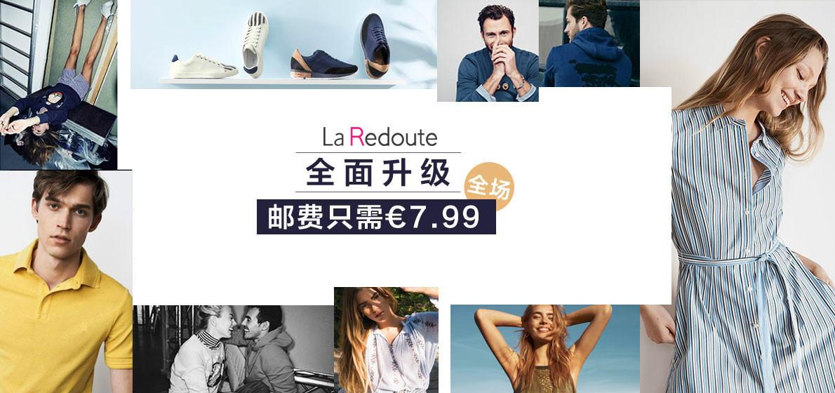 【法国LR】6月6日起全场直邮运费下调至7.99欧!