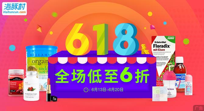 【海豚村】618大促,全场低至6折,领460元超值大礼包!