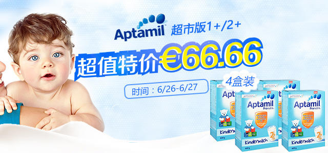 【德国DC】【4盒特惠,包邮到手】Aptamil 爱他美 超市版 婴幼儿配方营养奶粉 2+ 2岁及以上 600g4盒
