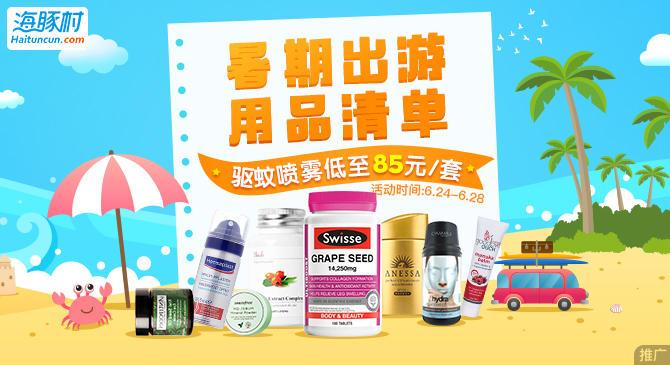 【海豚村】暑期出游清单,驱蚊喷雾低至85元/套!