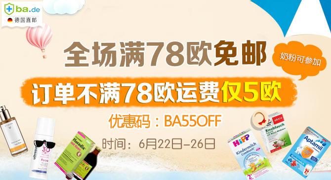 德国BA 全场用码78欧免邮(运费5欧,满78欧减5欧,奶粉可参加)+叠加活动