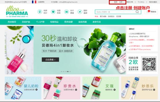 法国ICP中文官网购物教程 法国illicopharma官网注册下单攻略