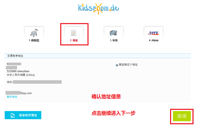 2017最新版德国Kidsroom中文官网购物攻略(图文详解)