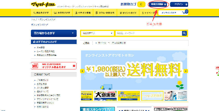 松本清药妆官网购物攻略 日本Matsukiyo官网注册下单教程