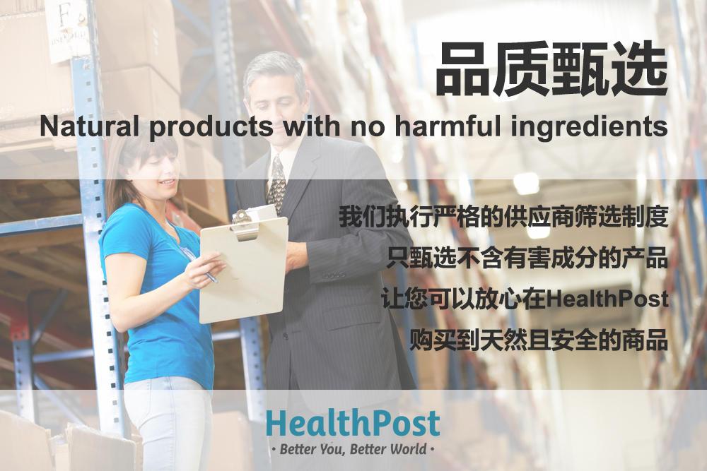 怎么联系healthpost客服? healthpost客服邮箱及英文模板