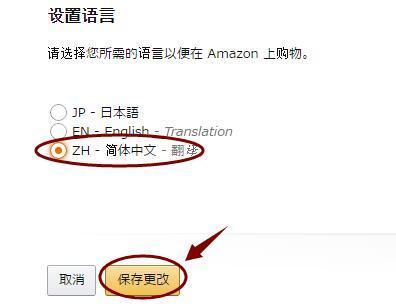 日本亚马逊中文版界面上线 日亚怎么设置中文
