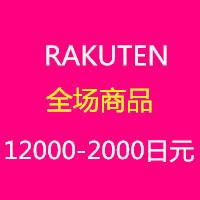 限时1天!Global Rakuten 优惠码:满12,000日元减2,000日元优惠码!