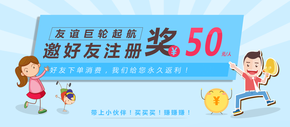 闪购转运优惠之邀好友注册奖50元 人!