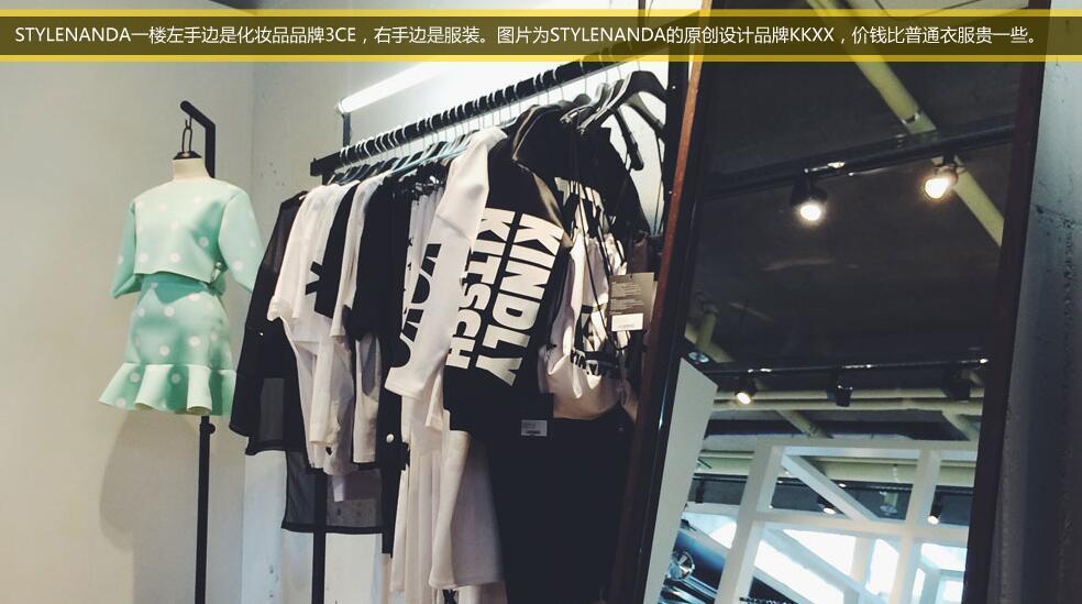 stylenanda韩国官网支付方式汇总