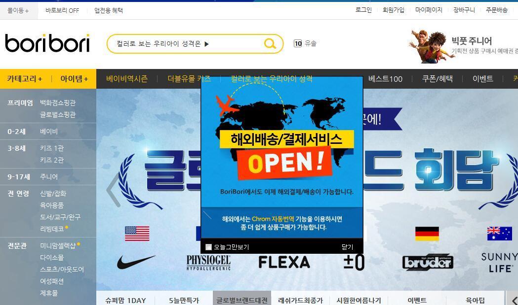 韩国海淘网站大全 韩国海淘网站推荐