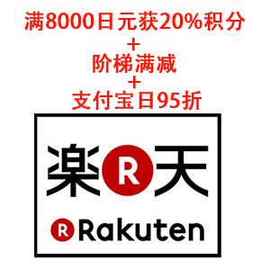 日本乐天国际全场满8000日元可获20%的乐天积分+支付宝日95折