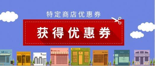 Rakuten Global Market乐天全球明星店铺优惠活动特辑