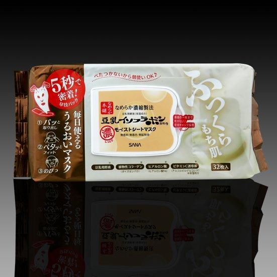 SANA柔滑美肌本铺 抽取式保湿滋润面膜32枚 特价918日元(约55元)