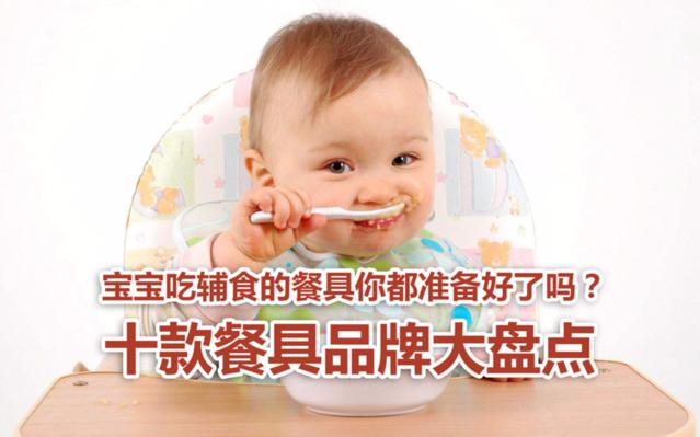 宝宝的餐具你准备好了吗? 十款餐具品牌大盘点