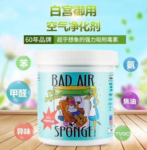 Bad Air Sponge的用法 Bad Air Sponge使用说明