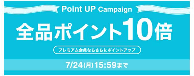 最后一天!Cosme日本官网现有全场商品返10倍积分 相当于9折