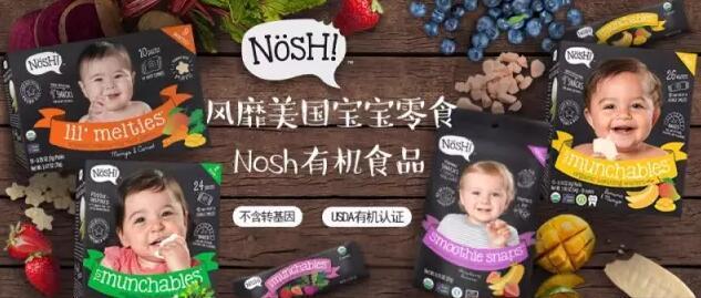 Nosh零食怎么样? 美国Nosh宝宝零食推荐
