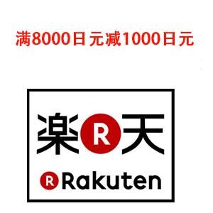 日本乐天国际满8000日元减1000日元 欲购从速