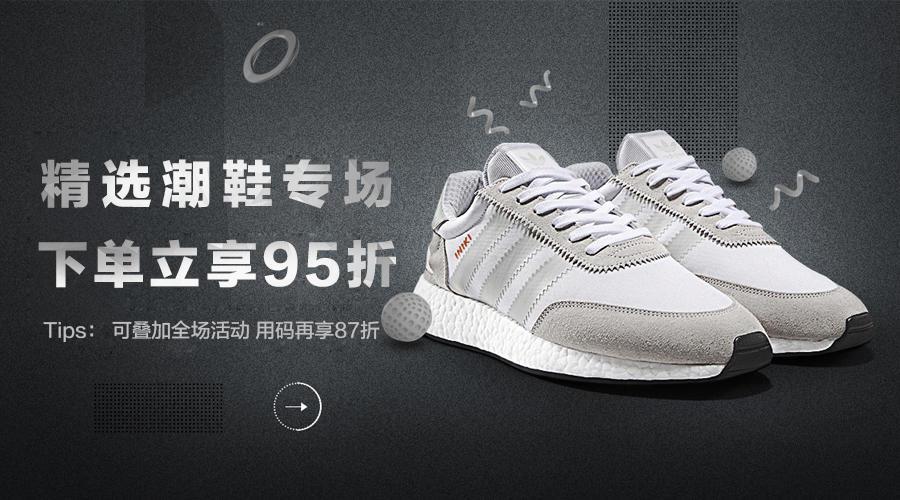 【英国GTL】7 27 精选潮鞋专区 下单立享折上95折