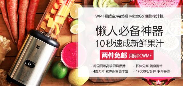 【德国DC】【两件(用码DCWMF)包邮到手】WMF福腾宝 便携榨汁机 果汁机 宝宝辅食料理