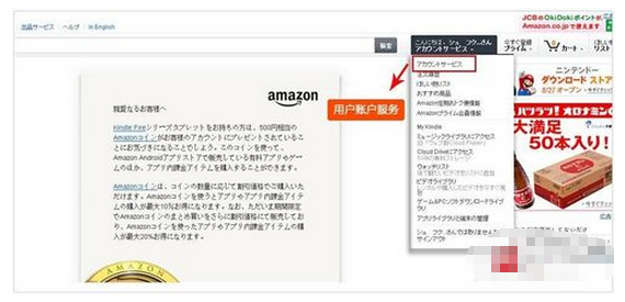 如何修改日亚收货地址? 日本亚马逊修改地址教程
