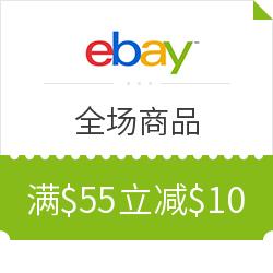 ebay8月满减优惠码 满$55立减$10