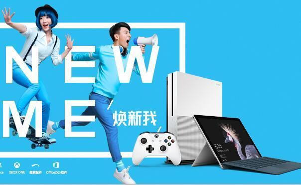 """微软中国官方商城""""开学季""""活动开启!购买单件最高省989元"""