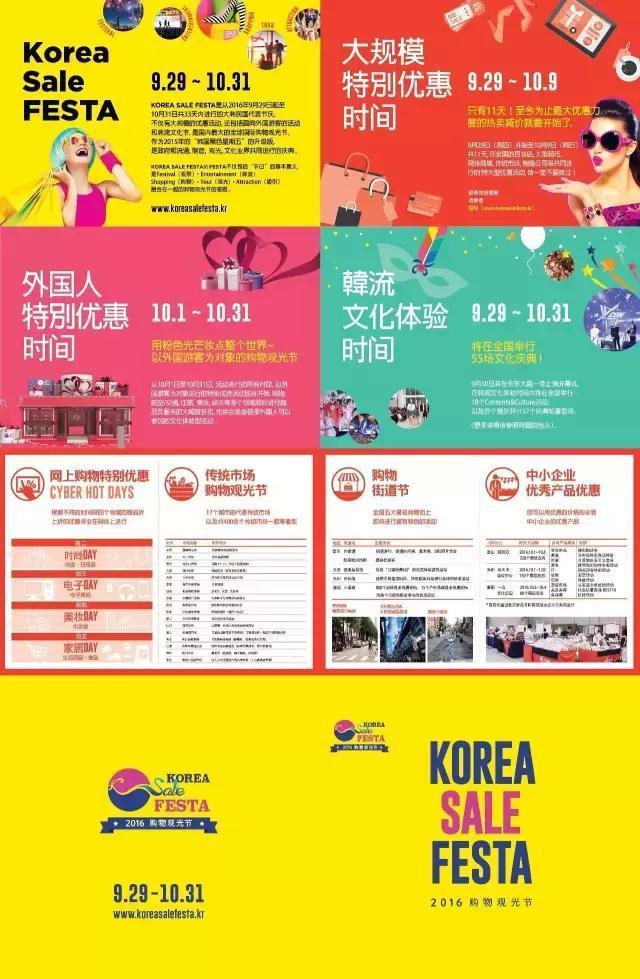 去韩国扫货必看的买买买攻略 帮你省回双程机票!