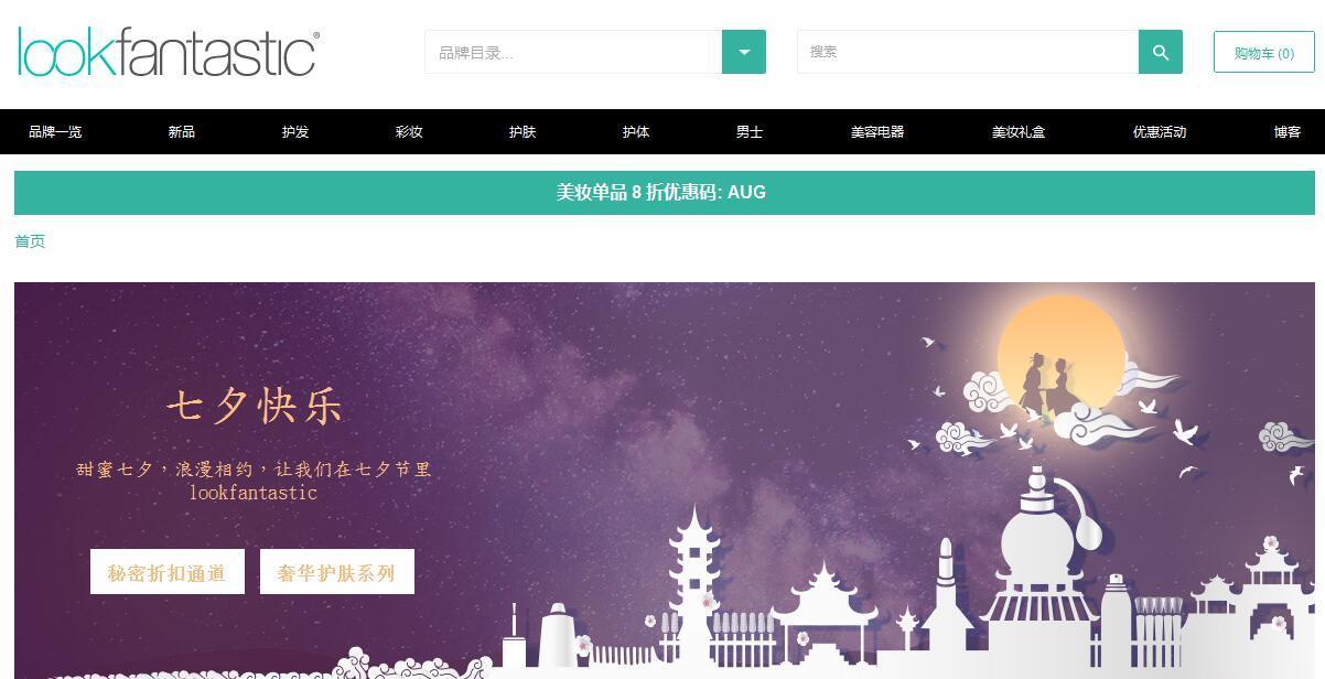 Lookfantastic中国官网七夕特惠活动