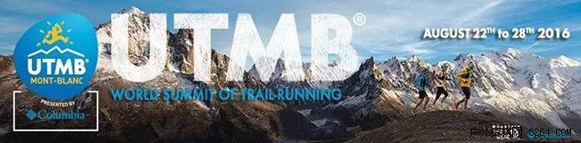 Columbia成为 UTMB 环勃朗峰耐力赛2016主赞助商