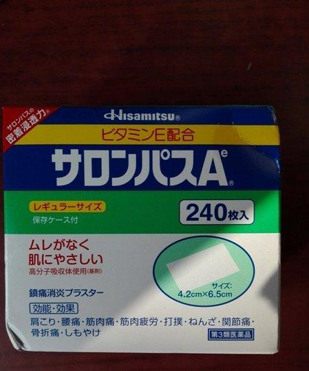 prime会员专享:Hisamitsu久光制药塞隆巴斯镇痛贴 240枚 特价1845日元,约¥113
