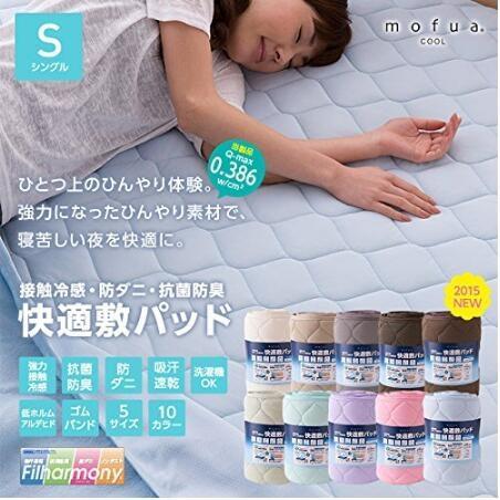 日亚销量第一:Mofua cool冷感 耐用床垫 抗菌防霉100×200cm 薄荷绿 直降至1990日元,约¥116