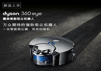 戴森天猫旗舰店发售一款更像机器人的吸尘器